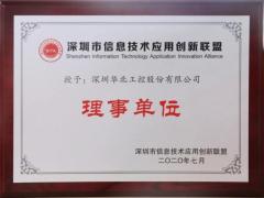 """喜讯!华北工控荣授""""深圳信息技术应用创新联盟理事单位"""