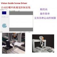 CCD自动锁螺丝机系统