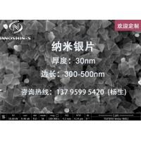 海泰纳鑫 成都厂家海量生产 专业直供 三角形纳米银片