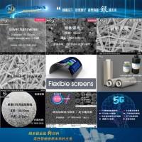 海泰纳鑫 厂家专业直供 丝网印刷 / 激光蚀刻导电银浆
