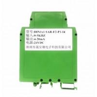 0-100hz流量计脉冲频率信号转4-20MA隔离变送器