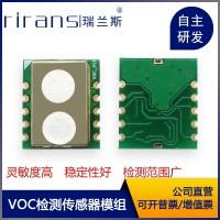 空气质量传感器-VOC模组