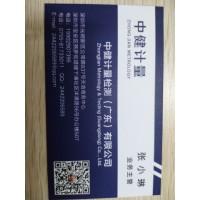 校正深圳CNAS实验室认可校准机构|中健计量中心