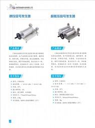 微压信号发生器/超低压信号发生器-创威-选型