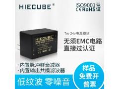 HIECUBE电源模块7W系列AC-DC模块电