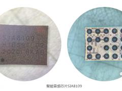 【大咖访谈】聚芯微电子:聚国际顶尖技术,造业界一流芯片