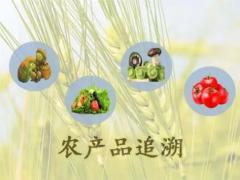 区块链+农产品溯源的应用前景分析