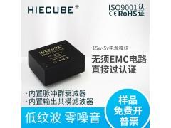 智能仪器AC-DC模块电源5V3A内置脉冲