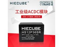 工业级12V36W小体积AC-DC电源模块