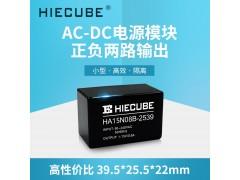 正负双路输出15v电源模块AC-DC变换
