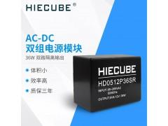 小体积AC-DC5V12V双路输出隔离电源