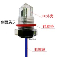 FS-IR1901D 高精度小体积液位传感器洗手液缺水保护