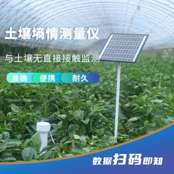 北海灵犀管式土壤温湿度监测仪温湿