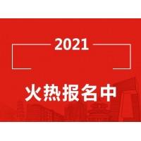 2021年北京食品饮料展会,北京食品展北京,进口食品博览会