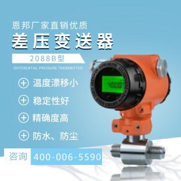 恩邦厂家直销优质 2088B型差压变送