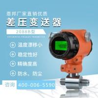 恩邦厂家直销优质 2088B型差压变送器
