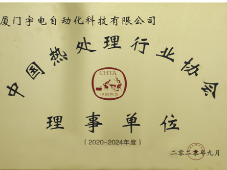 宇电当选中国热处理行业协会理事单位