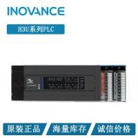汇川H3U系列PLC,广州万纬正规授权代理商,原装正品