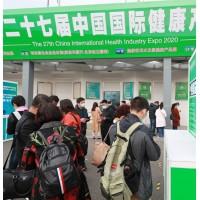 2021北京保健食品展/2021北京春季保健展