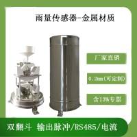 灵犀CG-04-D1双翻斗雨量传感器 厂家直销
