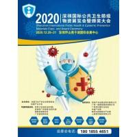 2020深圳国际公共卫生防疫物资展览会暨颁奖大会