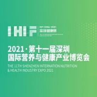 2021第十一届深圳国际营养与健康产业博览会