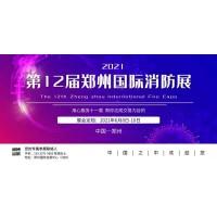 2021中部消防展|华中消防展会|郑州消防展览会