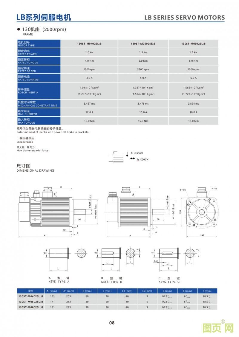 6-LB series 130ST servo motor华大电机130ST系列电机参数及外观尺寸