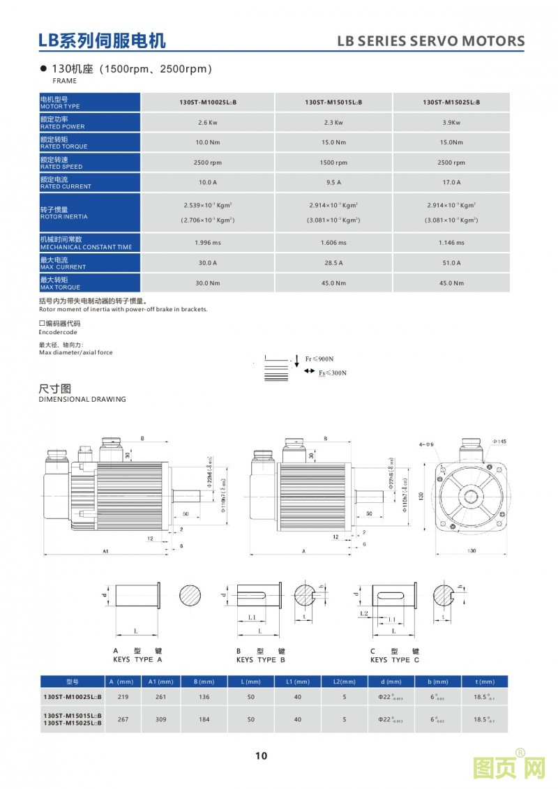 8-LB series 130STservo motor 130ST增量式伺服电机参数及尺寸