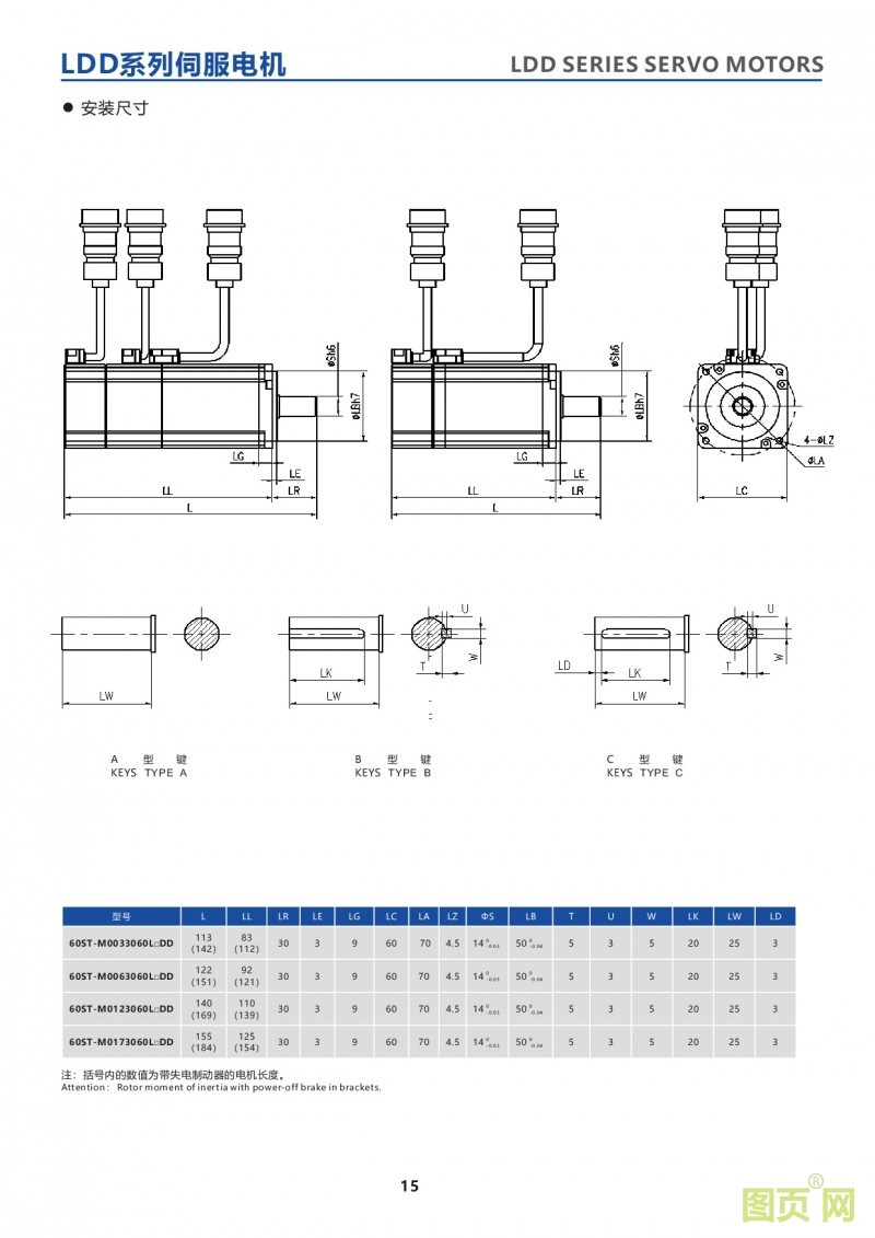 13-LDD series 60ST servo motor  LDD系列高响应伺服电机60法兰电机尺寸