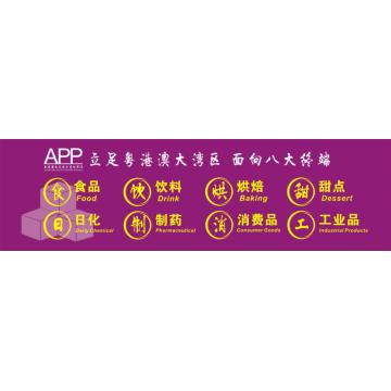 2021大湾区(深圳)国际印刷包装技