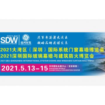 2021大湾区(深圳)国际玻璃幕墙与