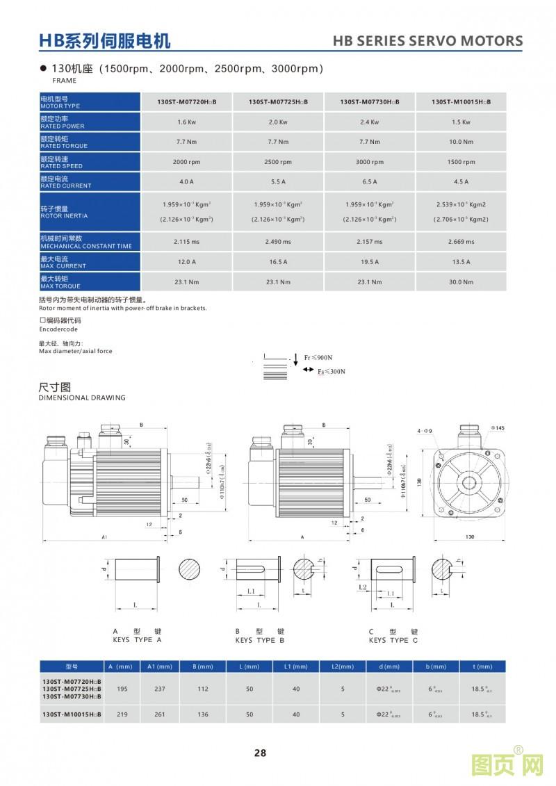 26-HB series 130ST servo motor 伺服电机 380V 130法兰电机参数