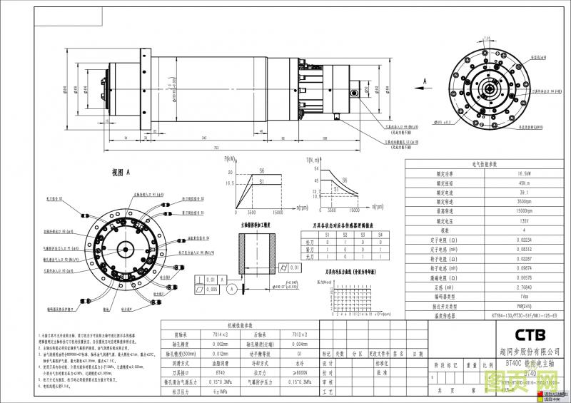 BT40C图纸