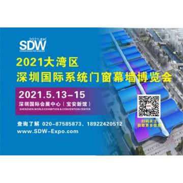 2021大湾区(深圳)国际系统门窗幕