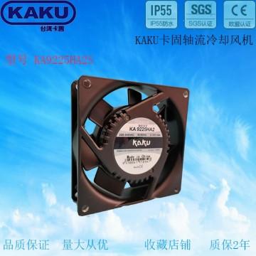 KKA9225HA2S  耐高温 交流散热风扇