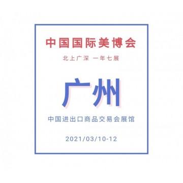 2021年广州美博会3月与您相约