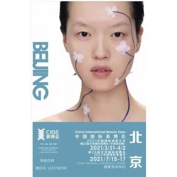 2021北京美博会时间/北京美博会地点