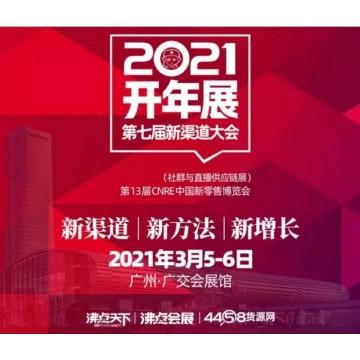 2021微商展 新零售博览会 渠道大