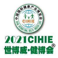 2021第29届【北京】中国国际健康产业博览会-秋季展