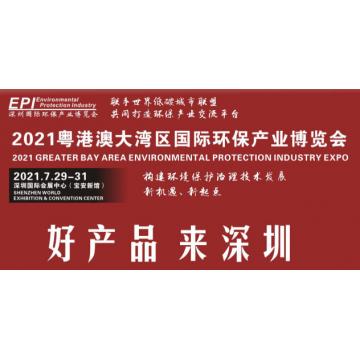 2021大湾区深圳环保生态系展览会定