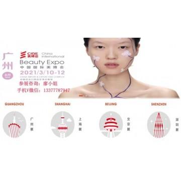2021第五十八届中国国际美博会 琶洲