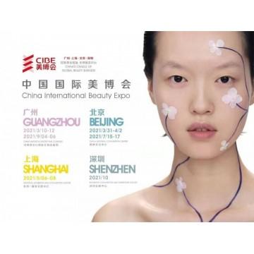 2021广州秋季美博会|CIBE国际美博会