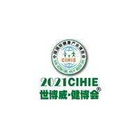 2021北京视力康复展览会|2021北京眼保健康复展览会