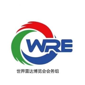 2021年第九届(南京)世界雷达展览会