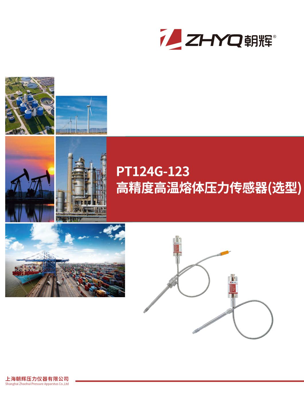 PT124G-123 高精度高温熔体压力传感器_上海朝辉