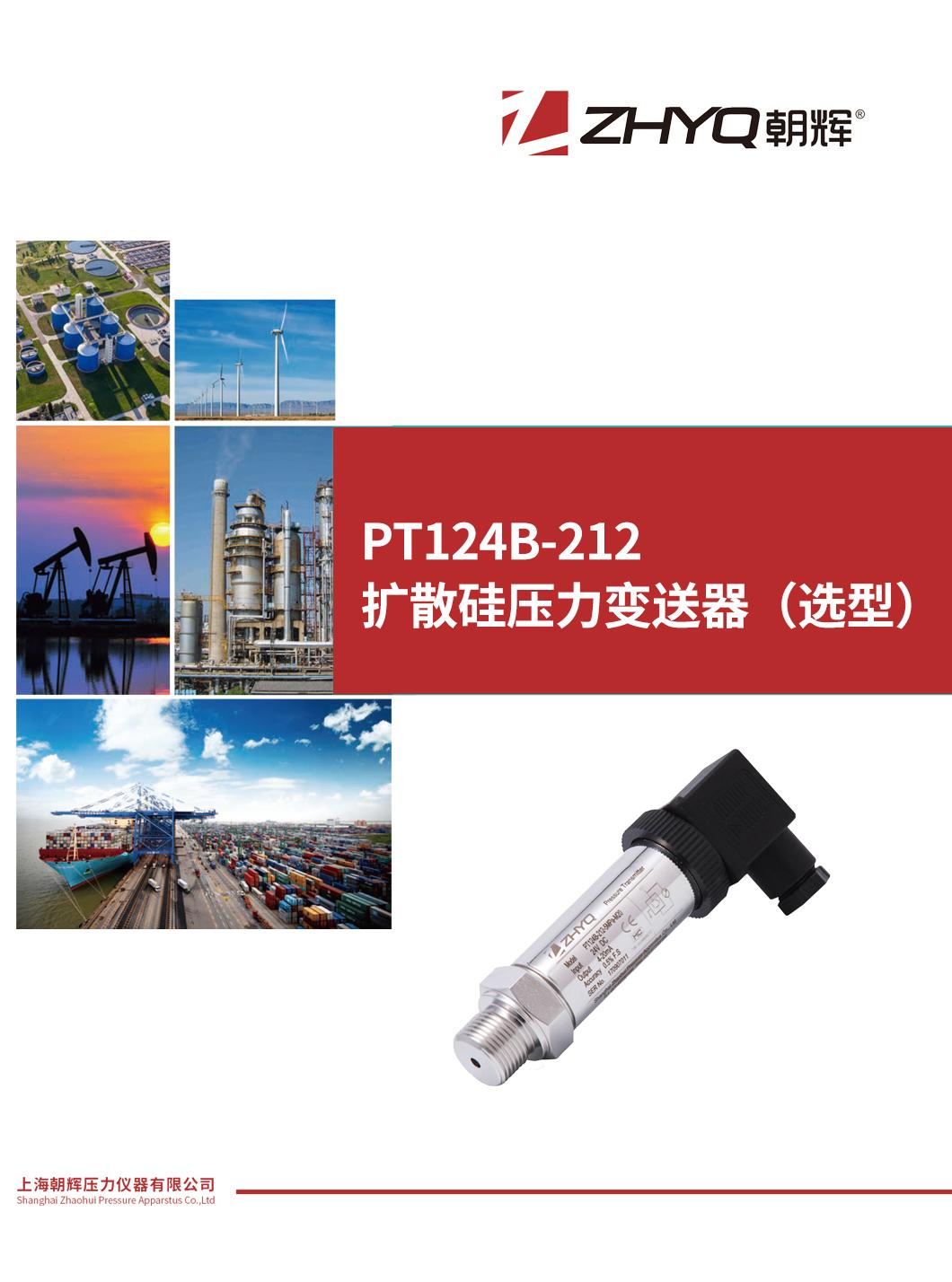 PT124B-212 扩散硅压力变送器(选型)_上海朝辉