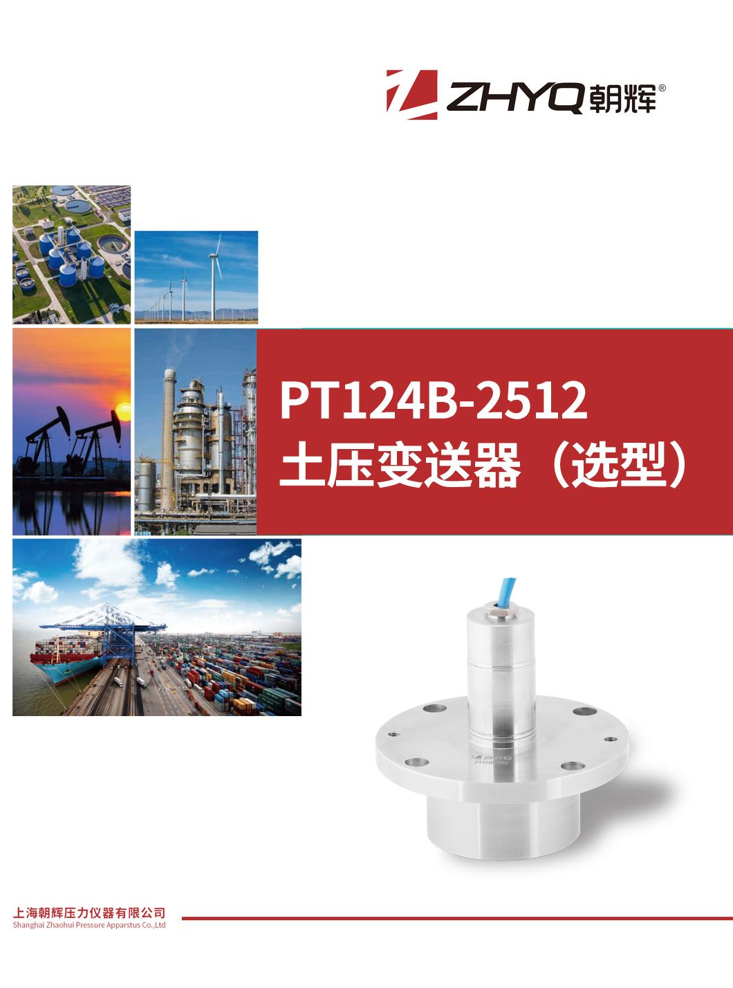 PT124B-2512 土压变送器_上海朝辉