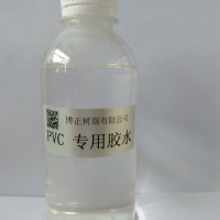 PVC滴塑专用胶水博正树脂