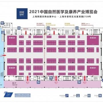 2021中国自然医学及康美产业展览会